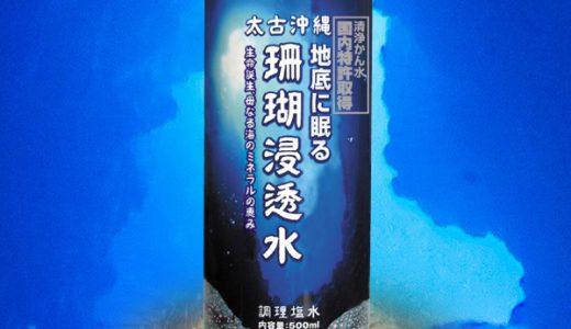 珊瑚浸透水 ミネラルキング濃縮塩水